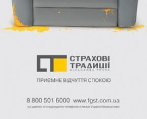 Украинскую страховую компанию