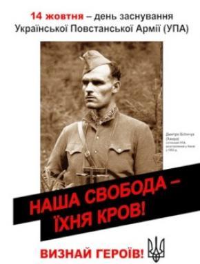 Тернопольский госархив открыл выставку посвященную 67-й годовщине со дня  создания УПА