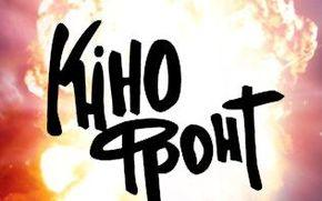 В Киеве пройдет фестиваль украинского аматорского кино