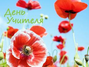 Сегодня Украина отмечает День учителя