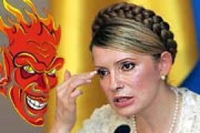 Тимошенко утримує екстрасенсів і причаровує людей