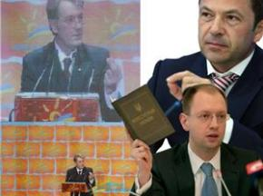 Ющенко, Яценюк і Тігіпко можуть спровокувати дострокові парламентські вибори