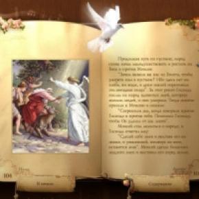 Ученый считает, что нашел ошибку в Библии