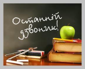 Сьогодні й завтра в Україні останній дзвінок