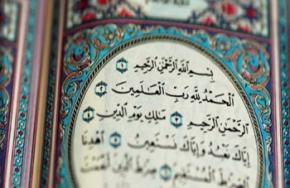 Коран полностью переведен на украинский