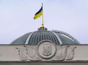 Верховная Рада призвала ядерные государства гарантировать безопасность Украины