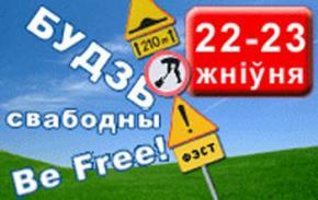 У Чернігові заборонили білоруський фестиваль Be Free