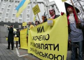 Завтра в Украине и мире пройдут акции солидарности в защиту языка