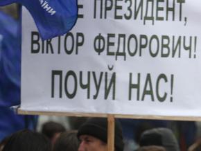 Протестующие призвали отправить Януковича в отставку