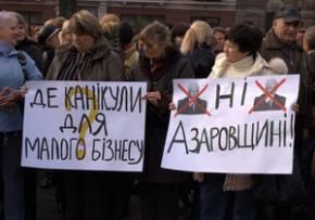 Сьогодні - день гніву підприємців України
