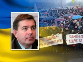 Стецьків: влада знесла Майдан, а народ знесе владу