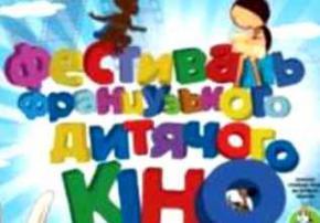 Сьогодні в Україні стартував фестиваль французького дитячого кіно