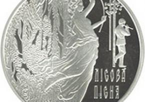 НБУ вводить в обіг пам'ятну монету «Лісова пісня»