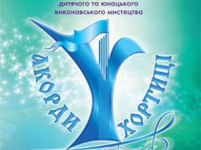 Відбувся ХІ міжнародний фестиваль
