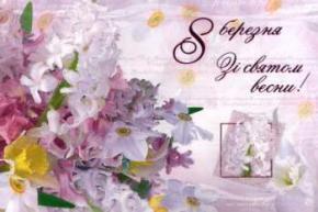 Команда порталу life in UKRAINE від щирого серця вітає усіх жінок України з весняним, прекрасним, світлим жіночим святом: 8 Березня!