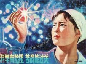 Китаю світить звання наукового лідера майбутнього
