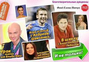 Українські зірки виставлять себе і свої таланти на аукціон