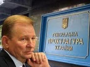Генпрокуратура почти разобралась с делом Кучмы