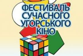 У Києві стартує фестиваль угорського кіно
