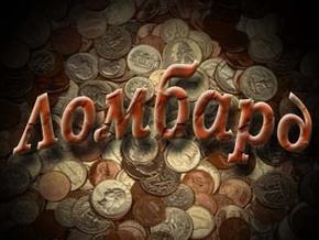 В среднем украинцы занимают в ломбардах 595,1 грн