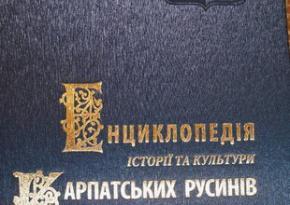 В Ужгороде презентовали энциклопедию про карпатских русинов