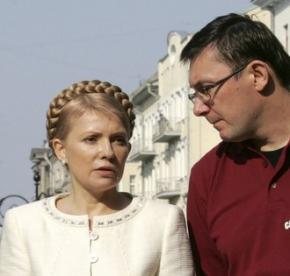 Имущество Тимошенко и Луценко арестовано - Генпрокуратура