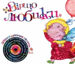 Украинские музыканты записали альбом детских песен