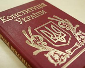 Сегодня украинцы отмечают День Конституции Украины