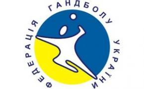 Украина подала заявку на проведение чемпионата Европы по гандболу
