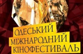 12 июля стартует 4-й Одесский Международный Кинофестиваль