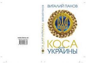 Росіянам представили політичний трилер про Юлію Тимошенко