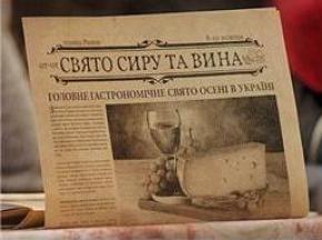 В Україні пройде фестиваль сиру і вина