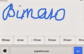 Google буде розпізнавати рукописний текст українською мовою