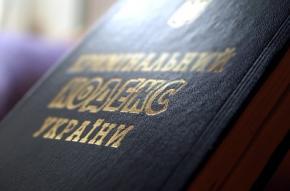 Рада Європи назвала Кримінально-процесуальний кодекс України одним з кращих
