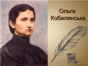 Знайдено більше сотні неопублікованих листів Ольги Кобилянської серед яких - нарис на чеській мові Самостійна Україна