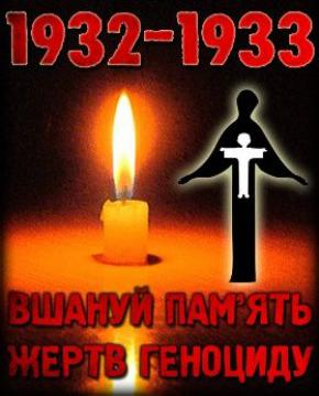 Сьогодні 80-та річниця Голодомору