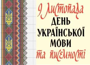 9 ноября в Украине отмечают - День украинской письменности и языка