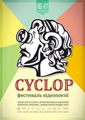 В Україні відбудеться міжнародний фестиваль відеопоезії
