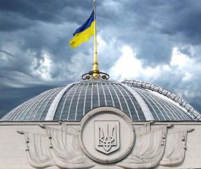 Верховная Рада Украины отменила