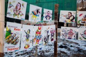 На Майдане открыли выставку политической карикатуры Олега Смаля