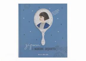 Українська дитяча книжка