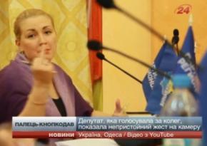 Депутатка показала журналістам середній палець за те, що вони відзняли як вона