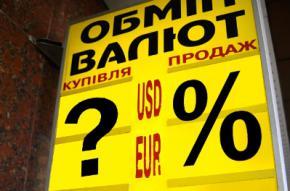 Курс долара в україні пішов на зниження