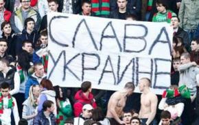 Фанати Локомотива на матчі чемпіонату Росії розтягнули банер