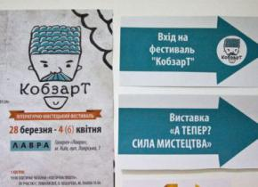 В Киеве стартовал фестиваль