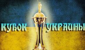 Жеребьевка Кубка Украины по футболу состоится 2 апреля