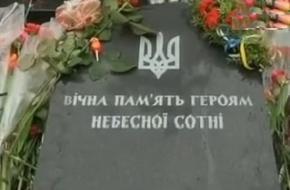 На Майдані встановили пам'ятник