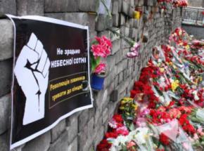 На 17 марта - 119 погибших на Майдане. Список