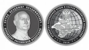 У Росії викарбували монети на честь анексії Криму
