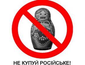 Украинские супермаркеты отказываются от российских товаров